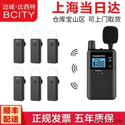 Bcity/比西特911R  比西特无线讲解器 会议接待导游讲解器 无线蓝牙耳机