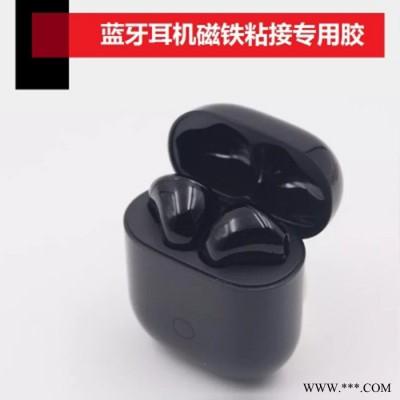 佐川工业材料 蓝牙耳机结构胶、耳机磁铁粘接胶、紫外线胶水、自吸式磁铁粘接胶 、UV型快干胶、190024UV胶