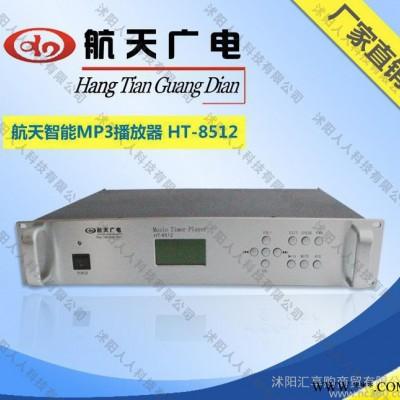 航天广电HT-8512校园公共广播系统航天智能mp3音乐播放器 HT-8512