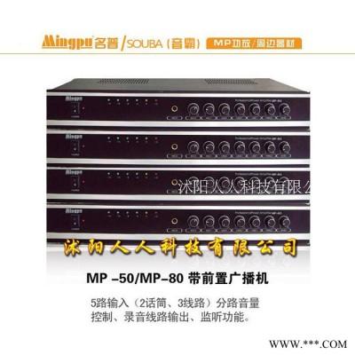音霸 mp-50/mp-80带前置广播功放机 校园公共广播系