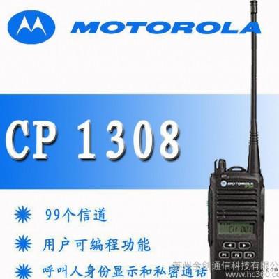 【批发】摩托罗拉对讲机CP1308商用大功率对讲机/带显示屏 99信道