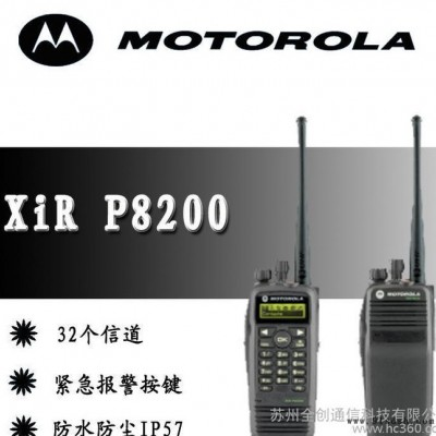 摩托罗拉对讲机XIR P8200 /P8208双向数字模拟防爆对讲机  带GPS