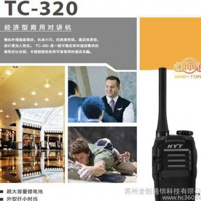 【批发】海能达TC-320经济型商用对讲机/适合宾馆、酒店迎宾