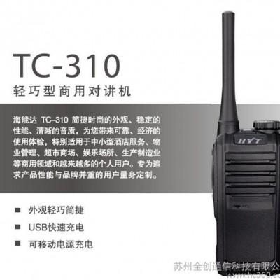【批发】海能达TC-310经济轻巧型商用对讲机/物业 酒店 超市