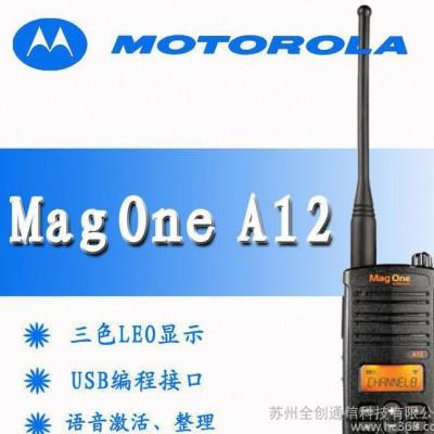 【批发】摩托罗拉Mag One A12商用对讲机/语音激活、整理 可编程