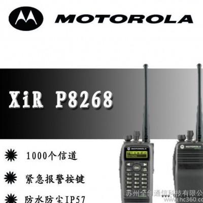 【批发】摩托罗拉XiR P8260/P8268 数字集群防爆对讲机 带GPS