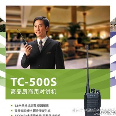 【批发】海能达TC-500S高品质商用对讲机/1300mAh大容量锂电