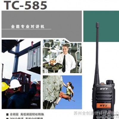 【批发】海能达TC-585全能专业对讲机/带数字键盘和LCD显示屏幕
