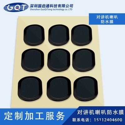 源头厂家 国启通 对讲机喇叭 防水膜 防尘透气膜 可定制加工 EPTFE防水透气膜