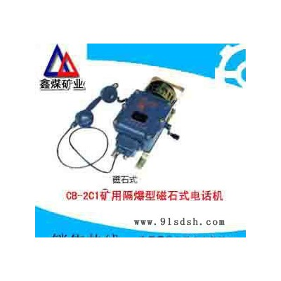 电话机CB-2C1CB-2C1矿用隔爆型磁石式电话