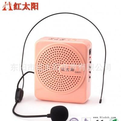 红太阳【扩音器厂家】G668 多功能扩音器  教学/导游/促销/娱乐