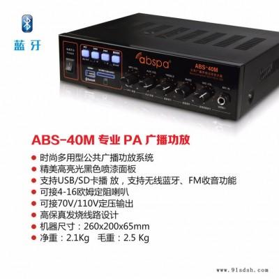 ABSPA/艾比声ABS-40M 蓝牙/FM收音背景音乐广播小功放,多款功能可选多功能合一经济实惠可OEM定制