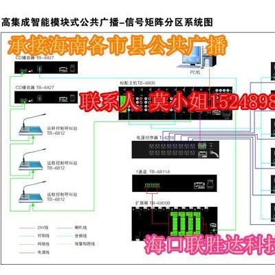 供应海南公共广播系列,海南会议系统,海南智能广播
