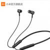 小米蓝牙耳机Line Free无线颈挂式脖戴式入耳式蓝牙音乐运动耳机