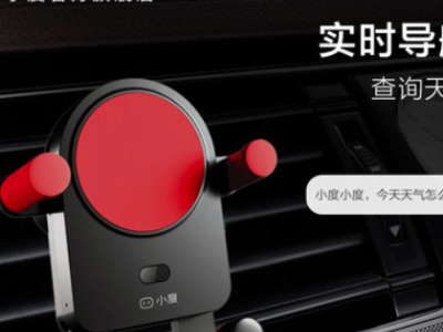 小度 XD-SH-C2 智能语音车载支架手机蓝牙汽车导航支架车用车内