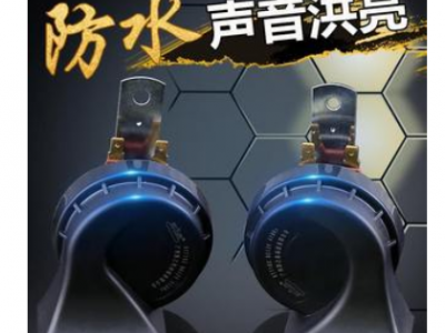 汽车蜗牛喇叭12v超响防水鸣笛高音低音正品改装双音摩托车通用24v