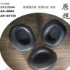 适用DENON天龙AH-D600 D7100耳机套海绵套羊皮蛋白皮慢回弹记忆绵