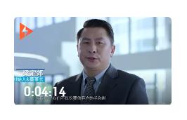 电声股份宣传片 (150播放)