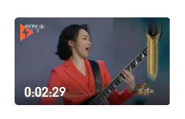 女子电声乐队演唱山路十八弯,活泼青春的气息,别有一番味道 (261播放)