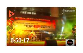 电声摇滚音乐夜 (162播放)
