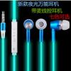 金属发光耳机入耳式夜光耳机通用带麦重低音发烧音乐耳机批发
