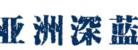 东莞市深蓝智能科技有限公司