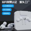 新款有线耳机适用于苹果耳机入耳式k歌lightning线控苹果有线耳机