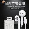 苹果MFI有线游戏音乐耳机适用苹果lightning接口适用iphone67xr11