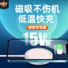 15W快充磁吸无线充电器 适用苹果12iphone安卓华为20W充电头批发