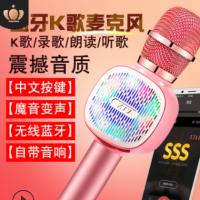 儿童K歌麦克风话筒K68无线蓝牙连接手机听歌练歌录歌全家宝宝礼物