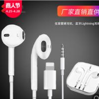 批发重低音有线苹果耳机 游戏入耳式有线耳机 有线弹窗蓝牙耳机