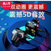 厂家直销四核双动圈游戏耳机 5D音效有线通用入耳式直插型耳机