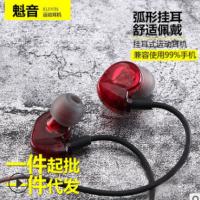 恒爵KY-111潮牌风手机固定挂耳带麦线控 不掉运动耳机 耳挂式新款