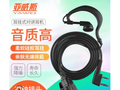 对讲机耳机厂家直接批发A1国产通用高清晰耳挂式(诚信经营12年)