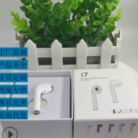 工厂批发 i7单耳无线迷你 运动款入耳式立体声蓝牙耳机跨境直供