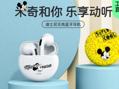 Disney迪士尼P1无线蓝牙耳机米老鼠唐老鸭可爱入耳式音乐耳塞5.0