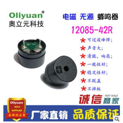 9055无源蜂鸣器,16欧3v一体,电磁式蜂鸣器,厂销,声音大,稳定