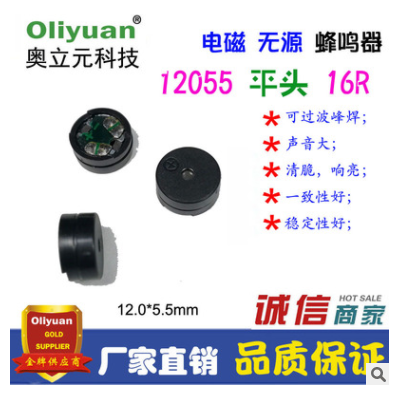 12055蜂鸣器,16欧3V,超薄无源分体,无针,声音大,厂家直销