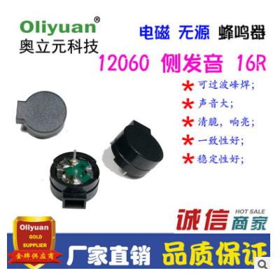 侧发音蜂鸣器12065,16欧,厂家直销耐高温,无源分体,大声音