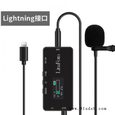 丽能Lightning领夹式麦克风录音专业收音设备抖音快手K歌迷你降噪