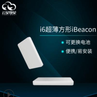i6超薄方形型iBeacon蓝牙4.0展会商超专用低功耗智能定位导航设备